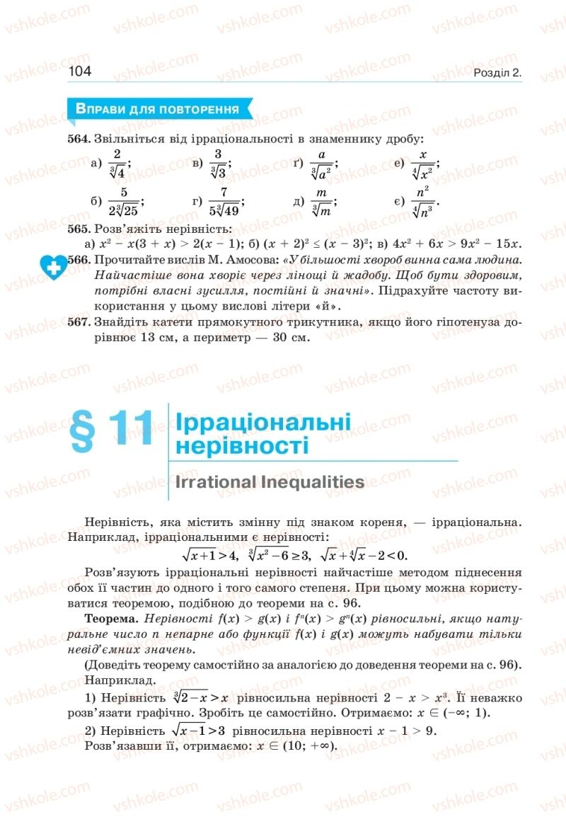 Страница 104 | Учебник Алгебра 10 класс  Г. П. Бевз, В. Г. Бевз, Н. Г. Владімірова 2018 Профільний рівень