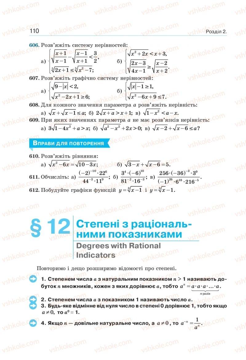 Страница 110 | Учебник Алгебра 10 класс  Г. П. Бевз, В. Г. Бевз, Н. Г. Владімірова 2018 Профільний рівень
