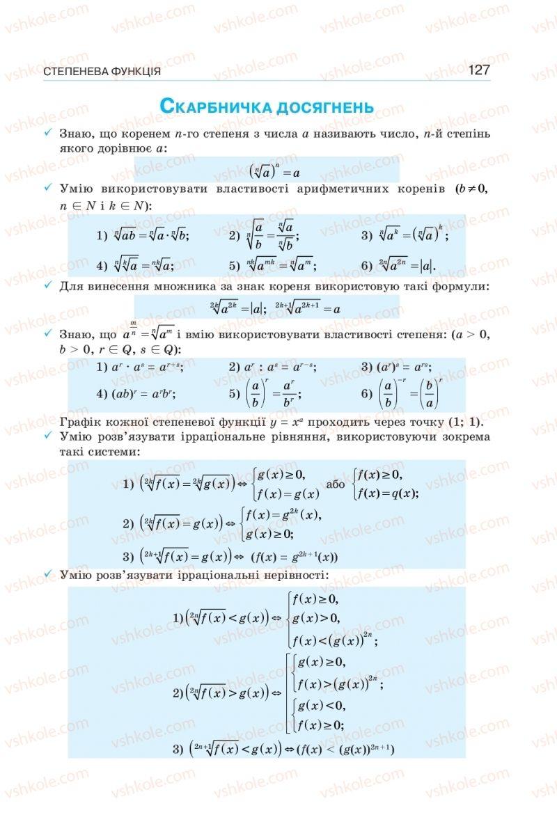Страница 127 | Учебник Алгебра 10 класс  Г. П. Бевз, В. Г. Бевз, Н. Г. Владімірова 2018 Профільний рівень