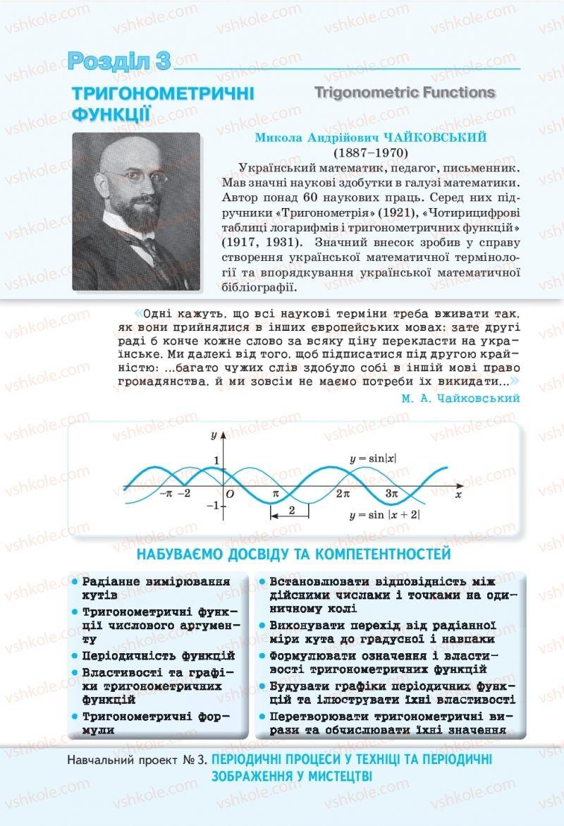 Страница 130 | Учебник Алгебра 10 класс  Г. П. Бевз, В. Г. Бевз, Н. Г. Владімірова 2018 Профільний рівень