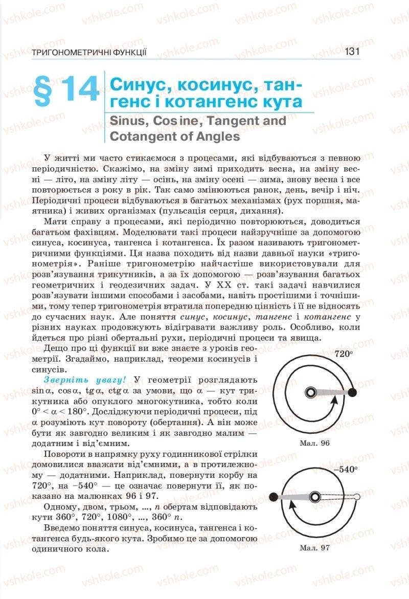 Страница 131 | Учебник Алгебра 10 класс  Г. П. Бевз, В. Г. Бевз, Н. Г. Владімірова 2018 Профільний рівень