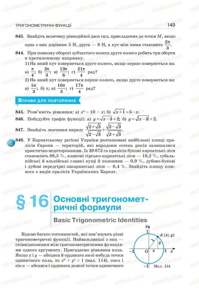 Страница 149 | Учебник Алгебра 10 класс  Г. П. Бевз, В. Г. Бевз, Н. Г. Владімірова 2018 Профільний рівень