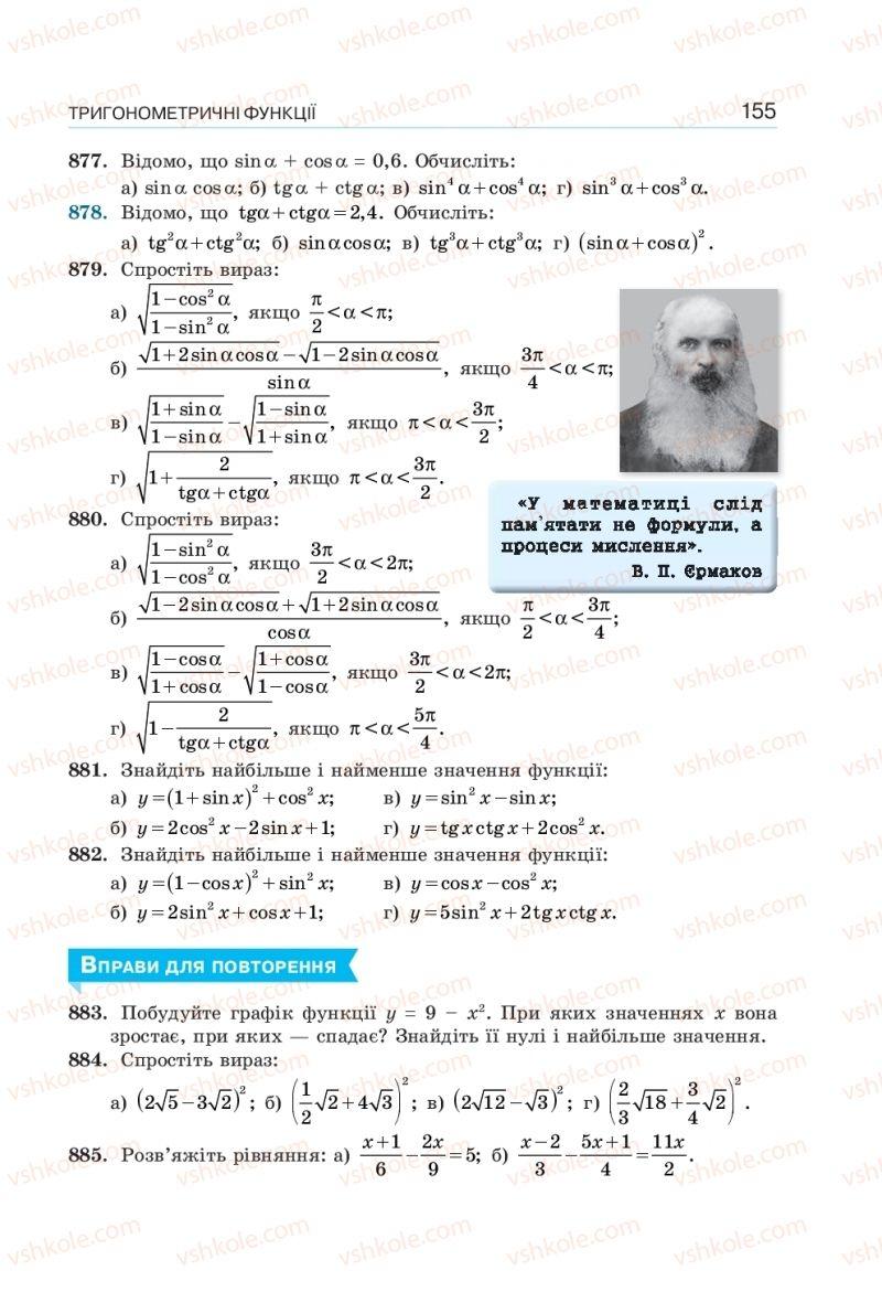 Страница 155 | Учебник Алгебра 10 класс  Г. П. Бевз, В. Г. Бевз, Н. Г. Владімірова 2018 Профільний рівень