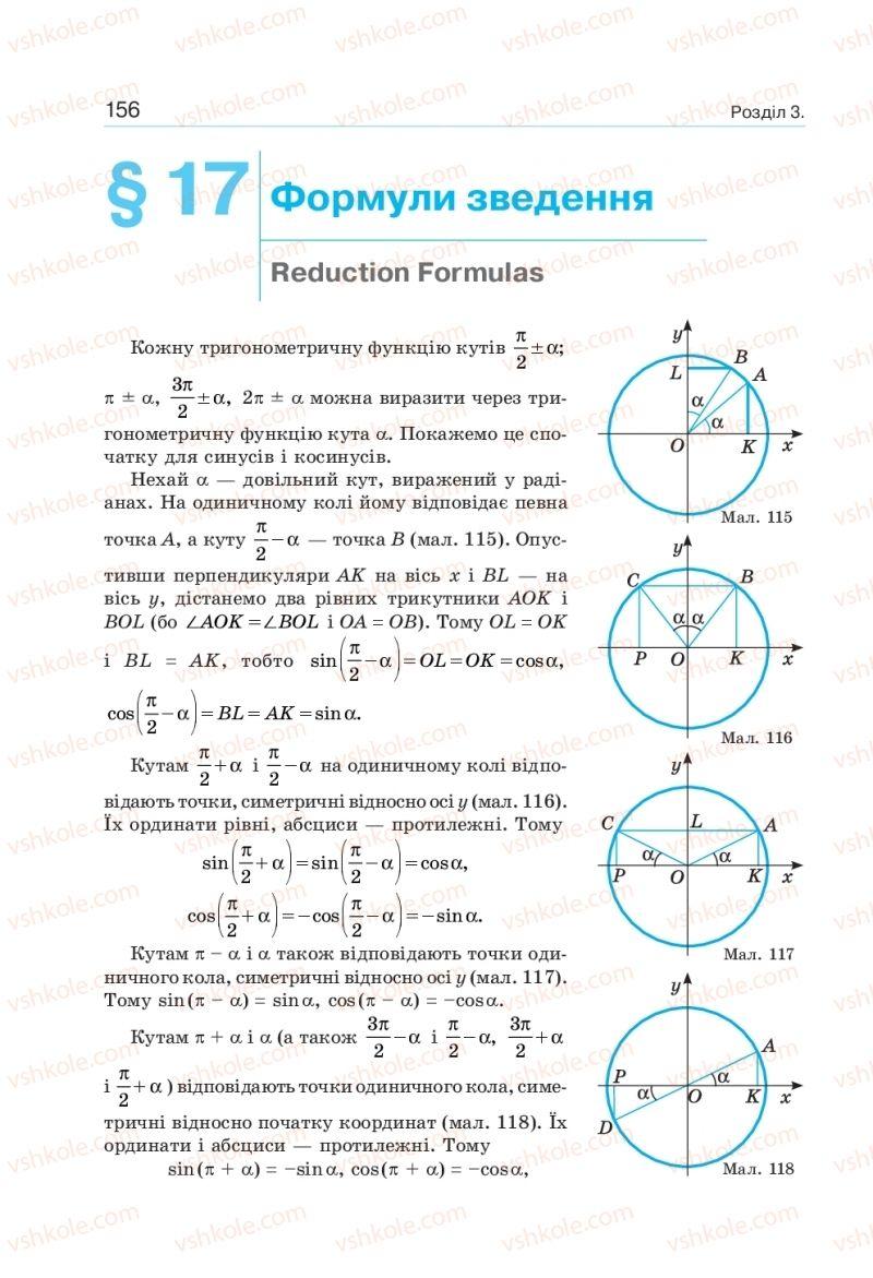 Страница 156 | Учебник Алгебра 10 класс  Г. П. Бевз, В. Г. Бевз, Н. Г. Владімірова 2018 Профільний рівень