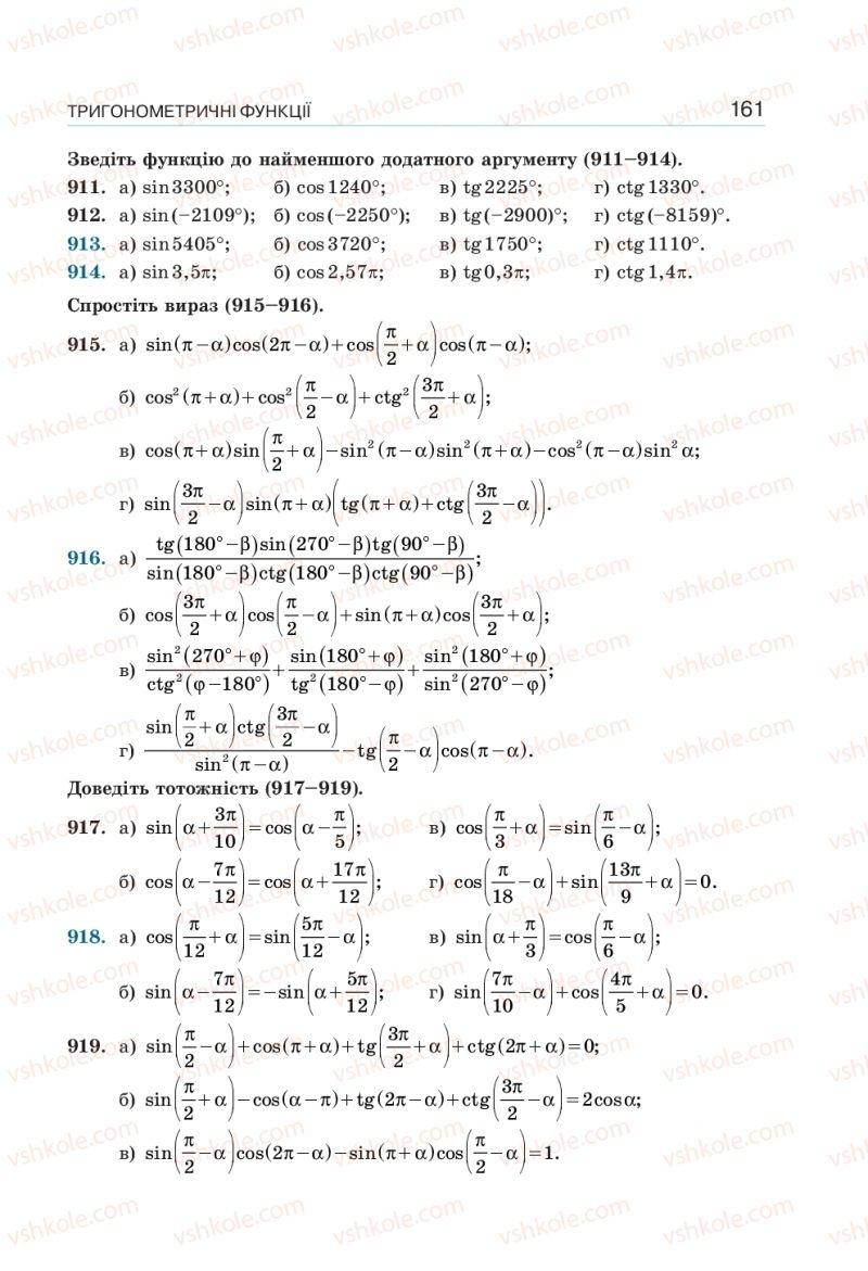 Страница 161 | Учебник Алгебра 10 класс  Г. П. Бевз, В. Г. Бевз, Н. Г. Владімірова 2018 Профільний рівень