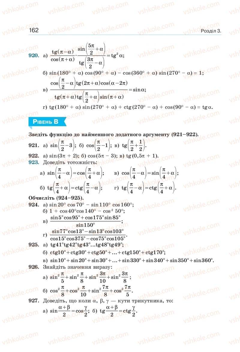 Страница 162   Учебник Алгебра 10 класс  Г. П. Бевз, В. Г. Бевз, Н. Г. Владімірова 2018 Профільний рівень