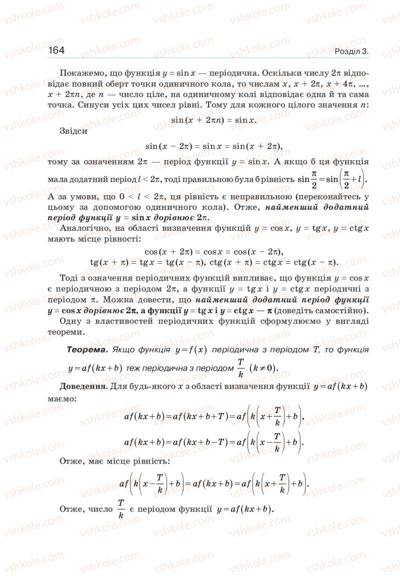 Страница 164 | Учебник Алгебра 10 класс  Г. П. Бевз, В. Г. Бевз, Н. Г. Владімірова 2018 Профільний рівень