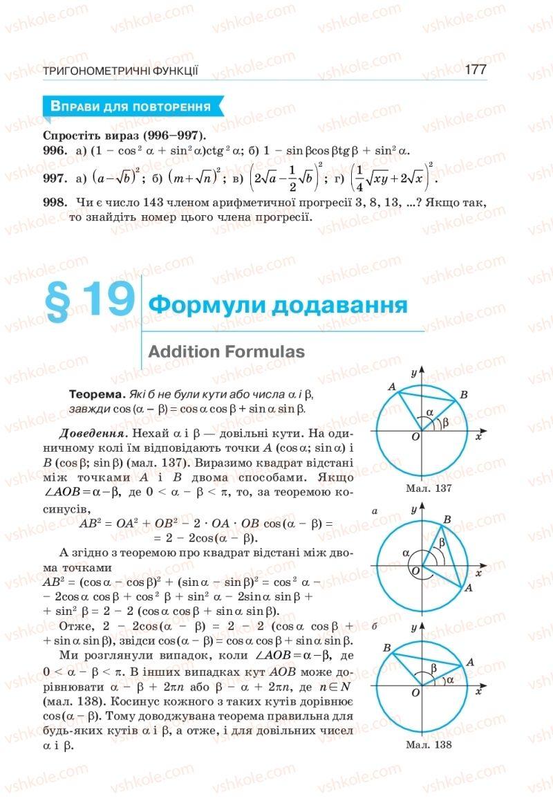Страница 177 | Учебник Алгебра 10 класс  Г. П. Бевз, В. Г. Бевз, Н. Г. Владімірова 2018 Профільний рівень