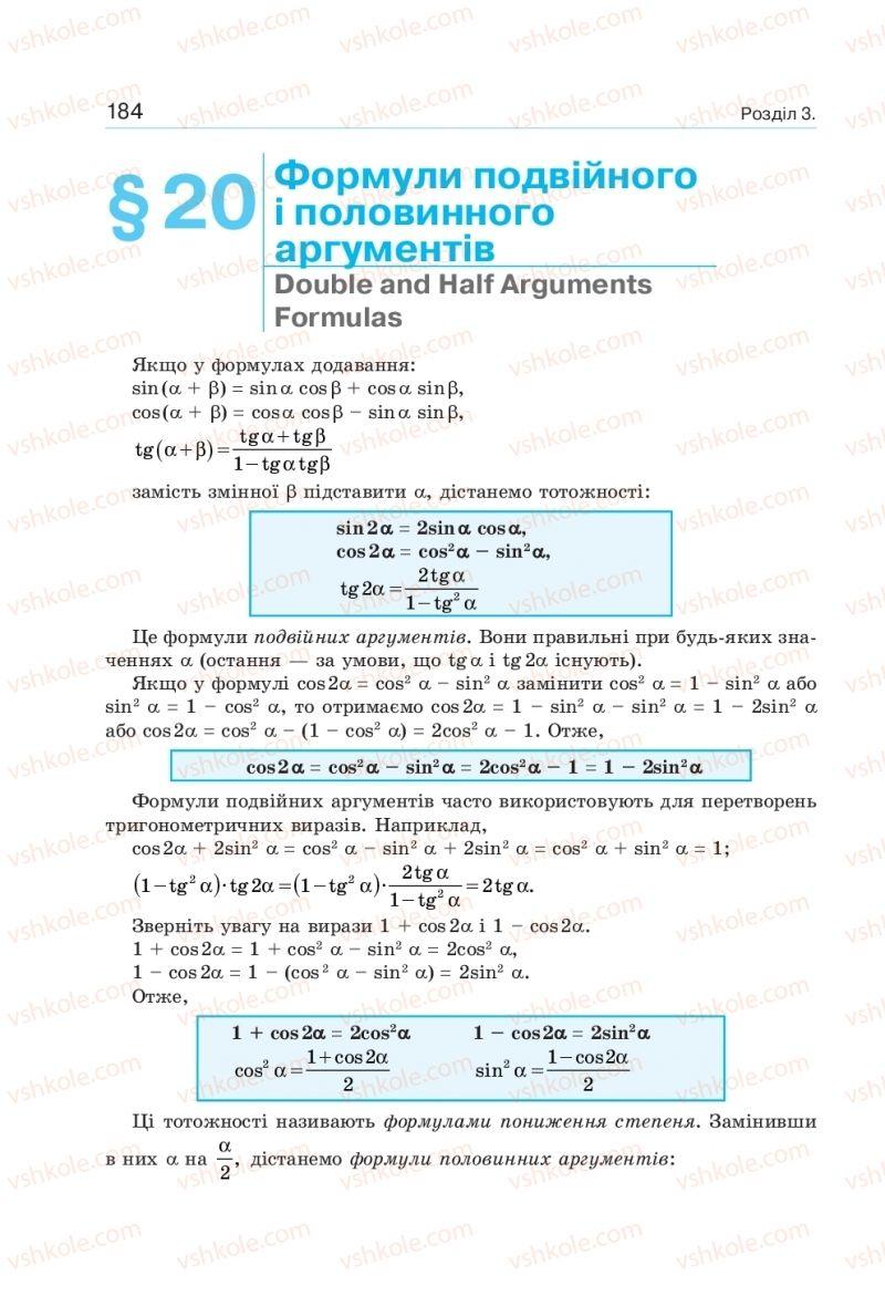 Страница 184   Учебник Алгебра 10 класс  Г. П. Бевз, В. Г. Бевз, Н. Г. Владімірова 2018 Профільний рівень