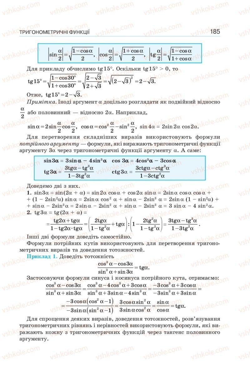 Страница 185 | Учебник Алгебра 10 класс  Г. П. Бевз, В. Г. Бевз, Н. Г. Владімірова 2018 Профільний рівень