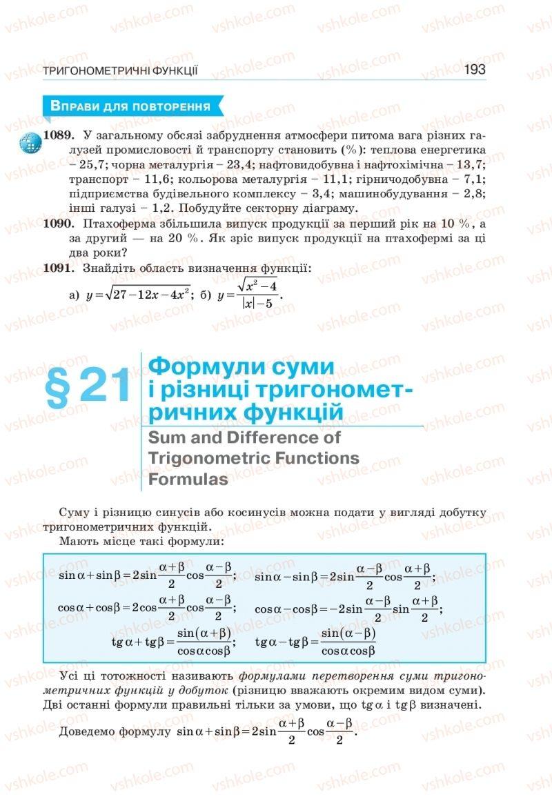 Страница 193   Учебник Алгебра 10 класс  Г. П. Бевз, В. Г. Бевз, Н. Г. Владімірова 2018 Профільний рівень