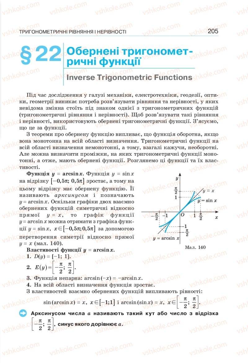 Страница 205 | Учебник Алгебра 10 класс  Г. П. Бевз, В. Г. Бевз, Н. Г. Владімірова 2018 Профільний рівень