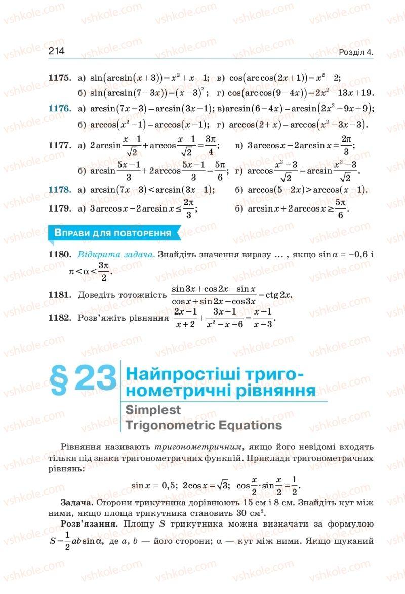Страница 214   Учебник Алгебра 10 класс  Г. П. Бевз, В. Г. Бевз, Н. Г. Владімірова 2018 Профільний рівень