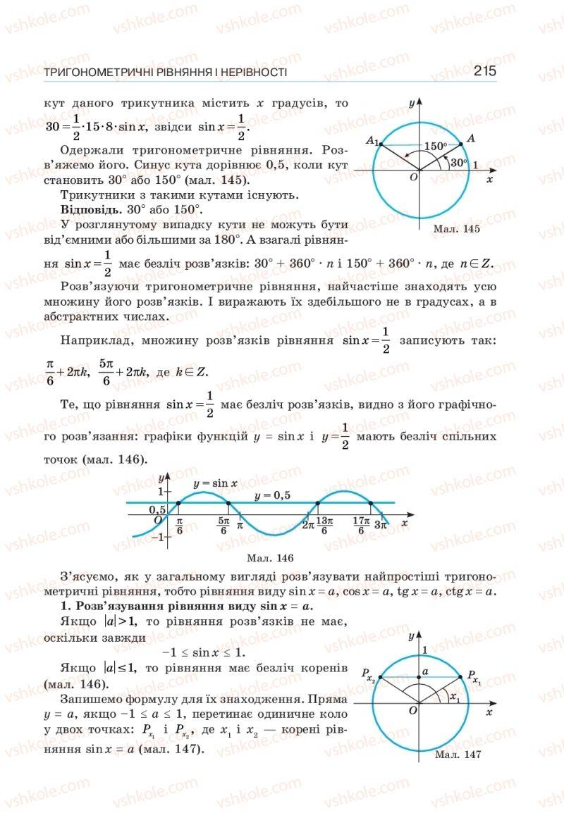 Страница 215 | Учебник Алгебра 10 класс  Г. П. Бевз, В. Г. Бевз, Н. Г. Владімірова 2018 Профільний рівень