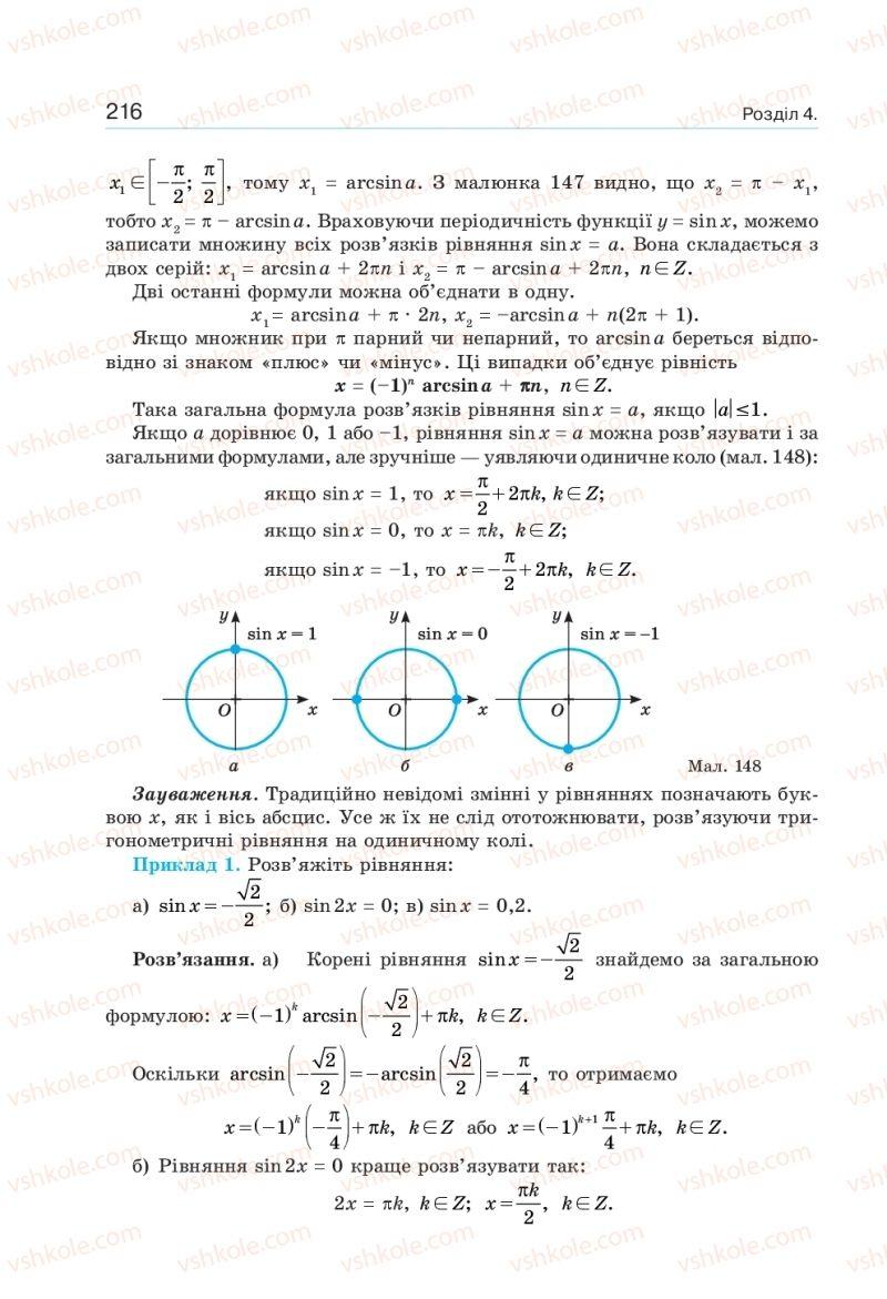 Страница 216 | Учебник Алгебра 10 класс  Г. П. Бевз, В. Г. Бевз, Н. Г. Владімірова 2018 Профільний рівень