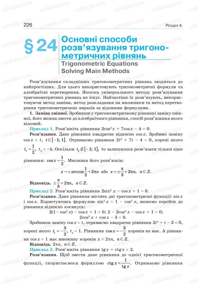 Страница 226   Учебник Алгебра 10 класс  Г. П. Бевз, В. Г. Бевз, Н. Г. Владімірова 2018 Профільний рівень