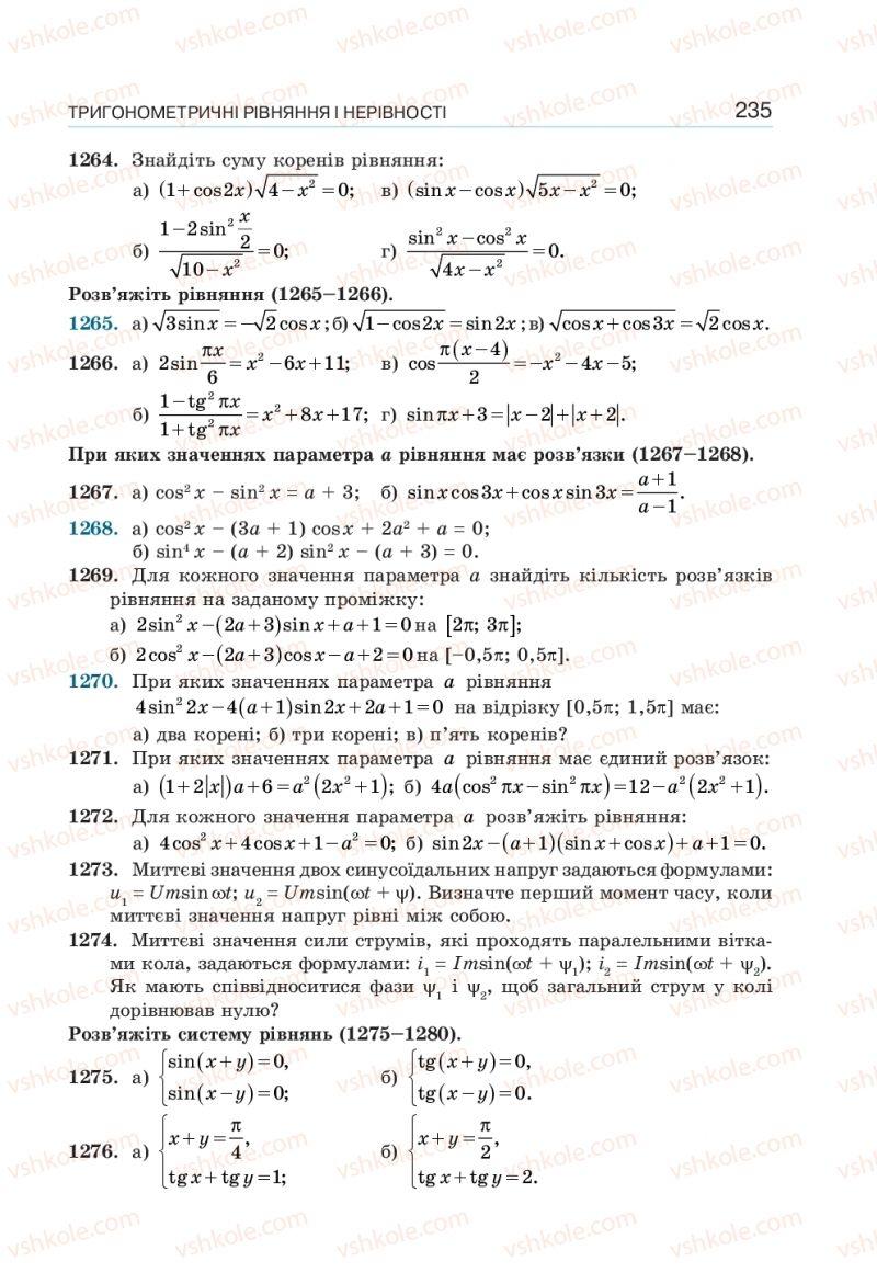 Страница 235 | Учебник Алгебра 10 класс  Г. П. Бевз, В. Г. Бевз, Н. Г. Владімірова 2018 Профільний рівень