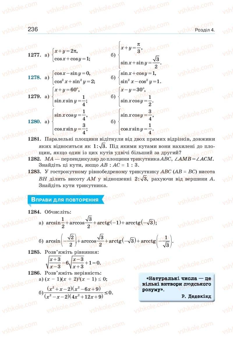 Страница 236   Учебник Алгебра 10 класс  Г. П. Бевз, В. Г. Бевз, Н. Г. Владімірова 2018 Профільний рівень