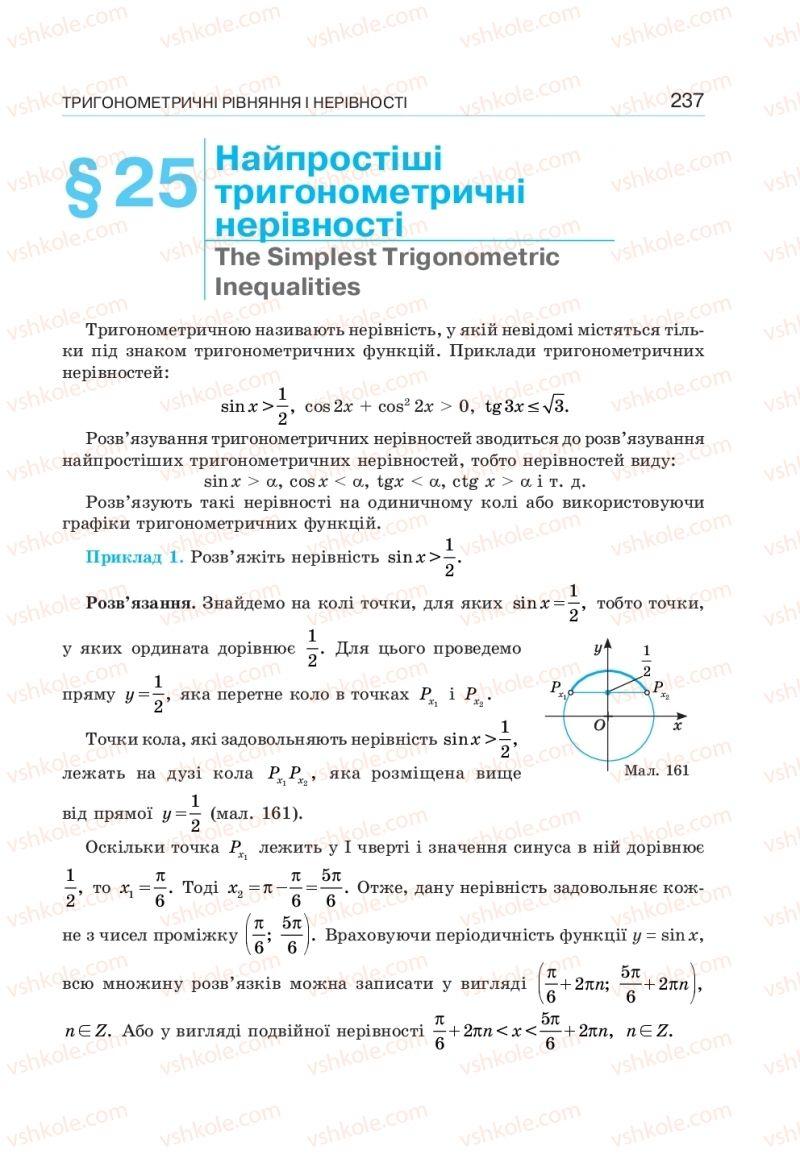 Страница 237 | Учебник Алгебра 10 класс  Г. П. Бевз, В. Г. Бевз, Н. Г. Владімірова 2018 Профільний рівень
