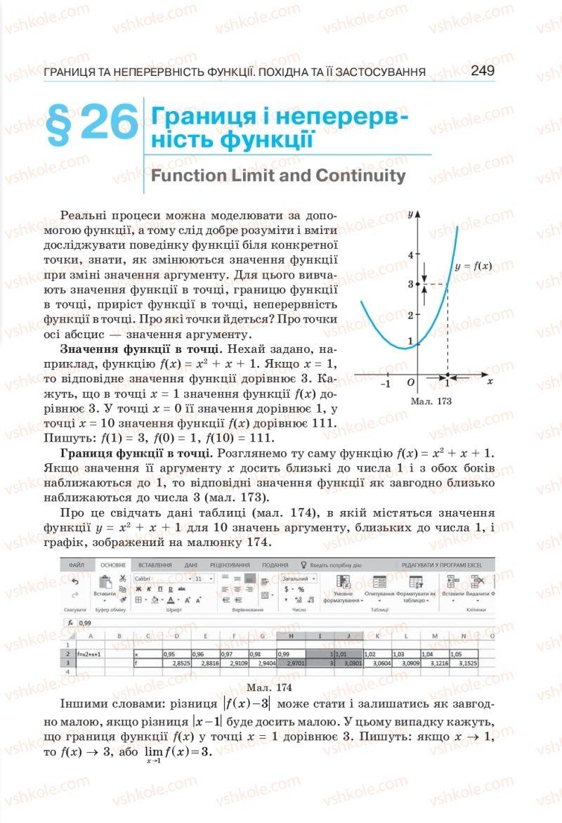 Страница 249 | Учебник Алгебра 10 класс  Г. П. Бевз, В. Г. Бевз, Н. Г. Владімірова 2018 Профільний рівень