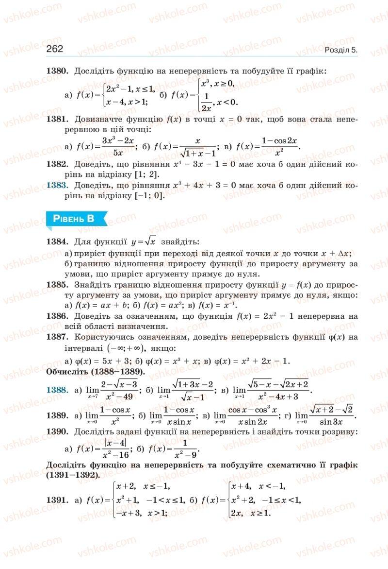 Страница 262 | Учебник Алгебра 10 класс  Г. П. Бевз, В. Г. Бевз, Н. Г. Владімірова 2018 Профільний рівень