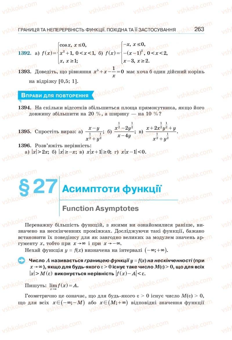 Страница 263 | Учебник Алгебра 10 класс  Г. П. Бевз, В. Г. Бевз, Н. Г. Владімірова 2018 Профільний рівень