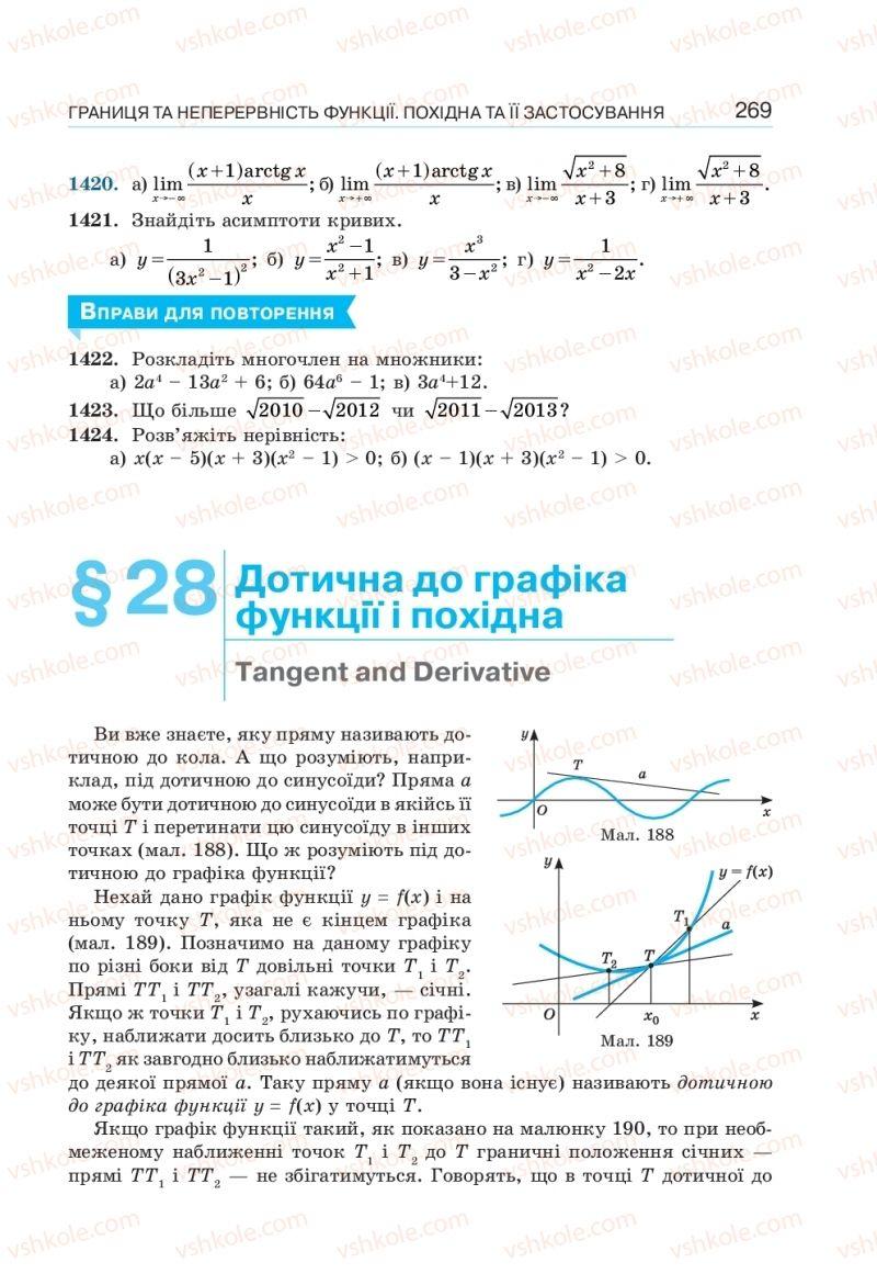 Страница 269 | Учебник Алгебра 10 класс  Г. П. Бевз, В. Г. Бевз, Н. Г. Владімірова 2018 Профільний рівень