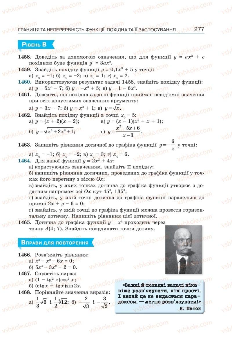 Страница 277 | Учебник Алгебра 10 класс  Г. П. Бевз, В. Г. Бевз, Н. Г. Владімірова 2018 Профільний рівень