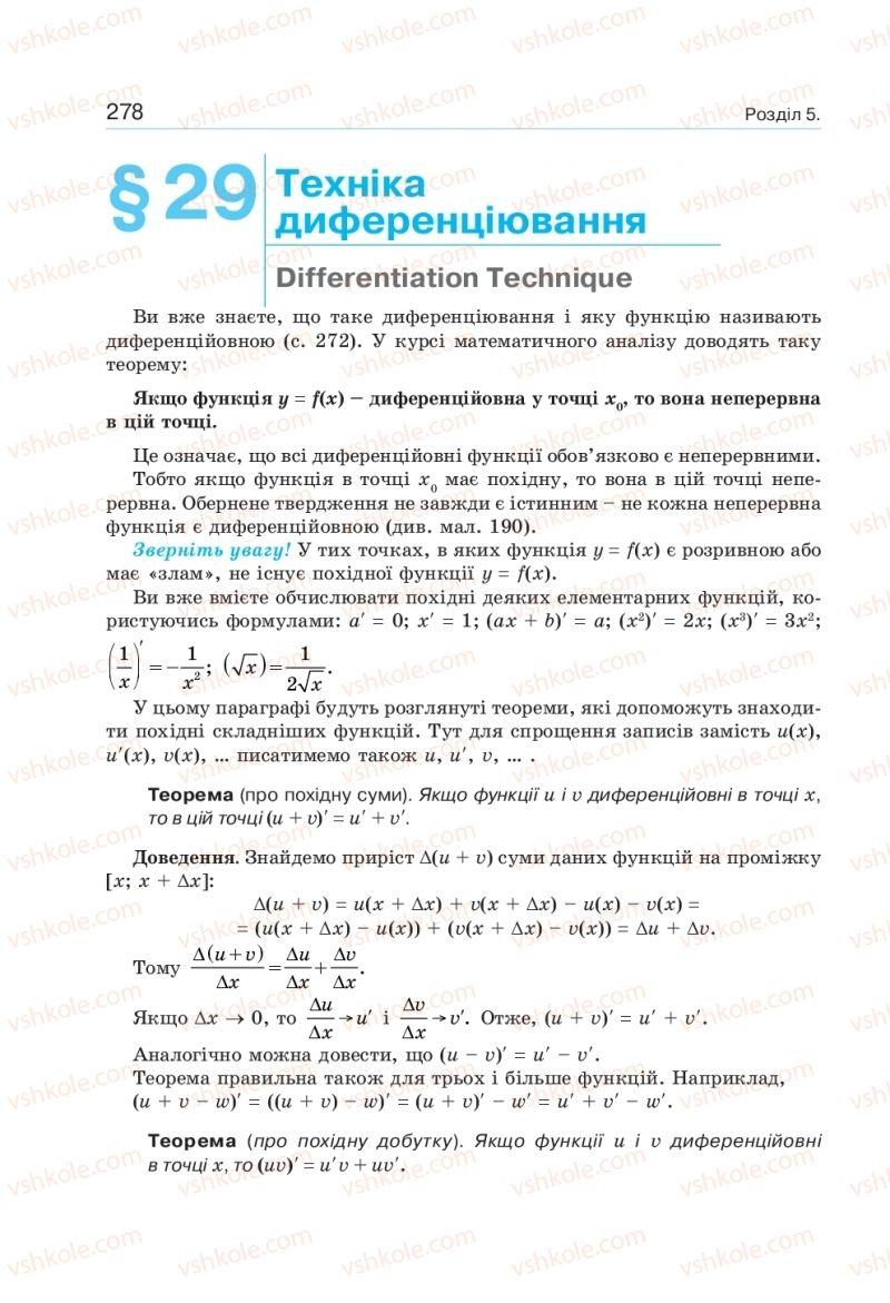 Страница 278 | Учебник Алгебра 10 класс  Г. П. Бевз, В. Г. Бевз, Н. Г. Владімірова 2018 Профільний рівень