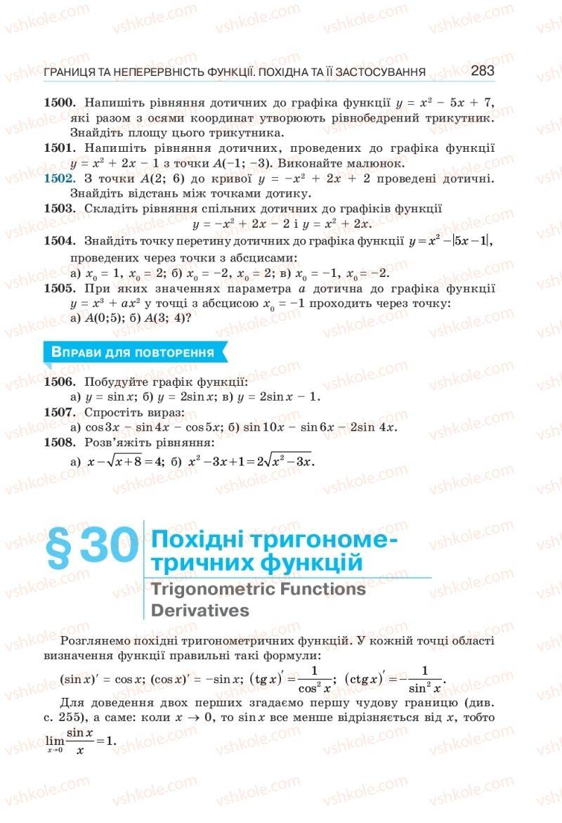 Страница 283 | Учебник Алгебра 10 класс  Г. П. Бевз, В. Г. Бевз, Н. Г. Владімірова 2018 Профільний рівень