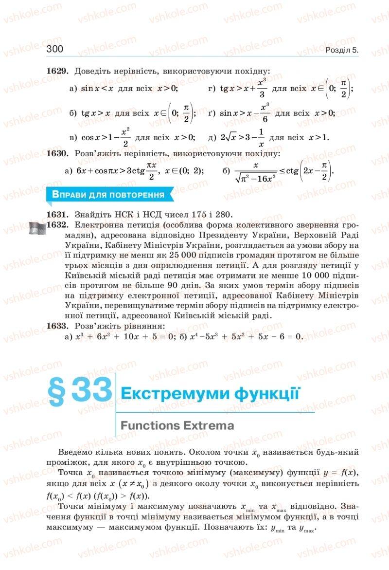 Страница 300 | Учебник Алгебра 10 класс  Г. П. Бевз, В. Г. Бевз, Н. Г. Владімірова 2018 Профільний рівень
