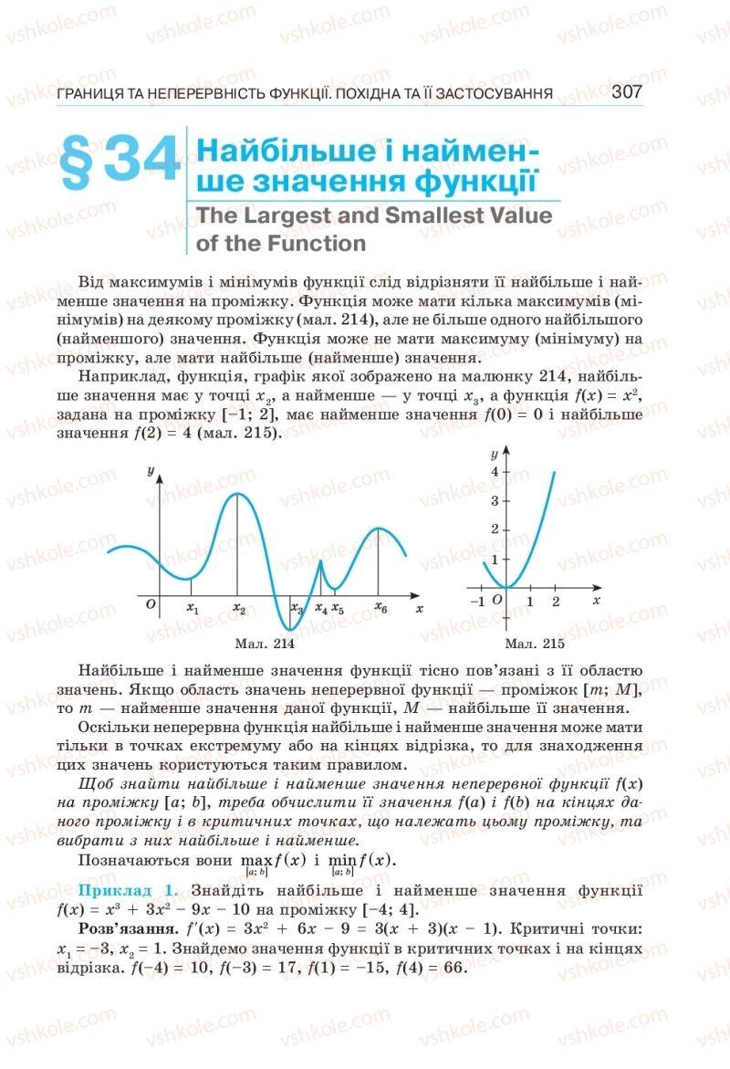 Страница 307 | Учебник Алгебра 10 класс  Г. П. Бевз, В. Г. Бевз, Н. Г. Владімірова 2018 Профільний рівень