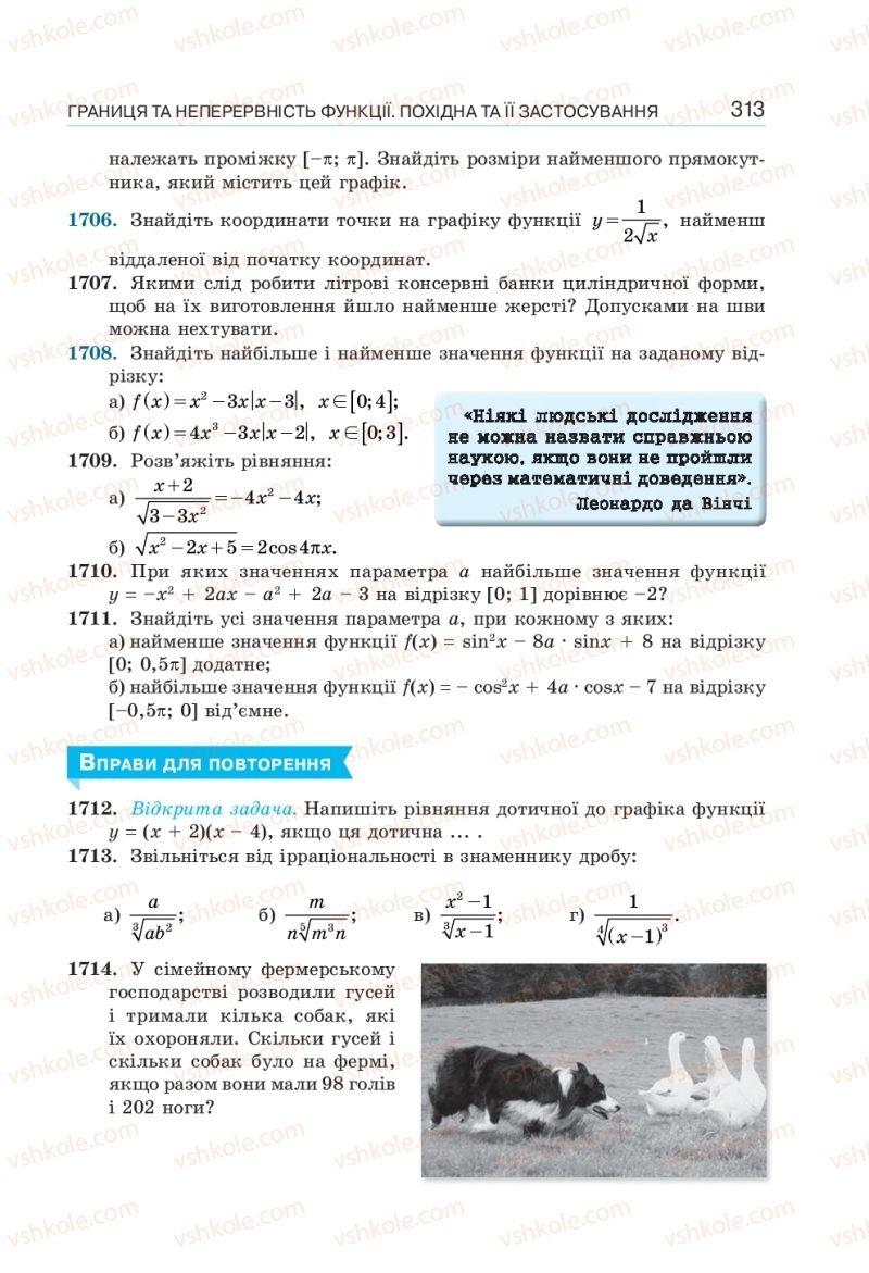 Страница 313 | Учебник Алгебра 10 класс  Г. П. Бевз, В. Г. Бевз, Н. Г. Владімірова 2018 Профільний рівень