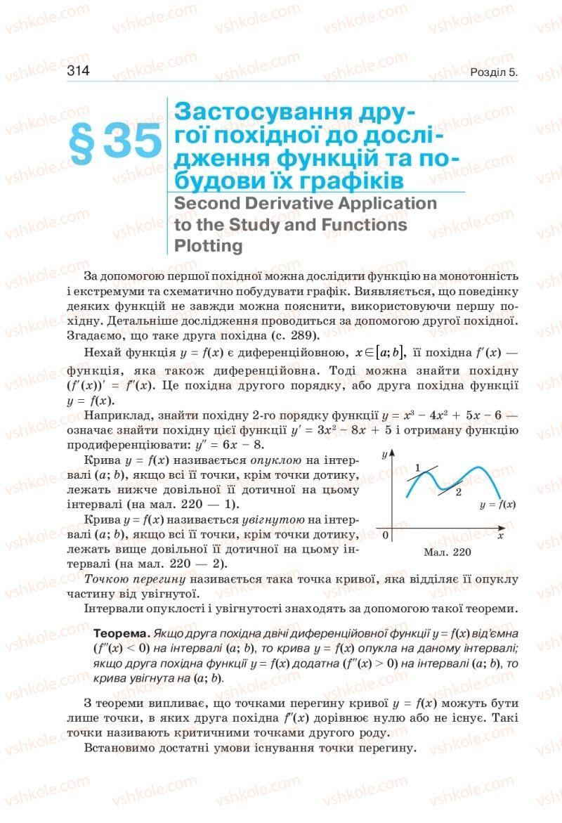 Страница 314   Учебник Алгебра 10 класс  Г. П. Бевз, В. Г. Бевз, Н. Г. Владімірова 2018 Профільний рівень