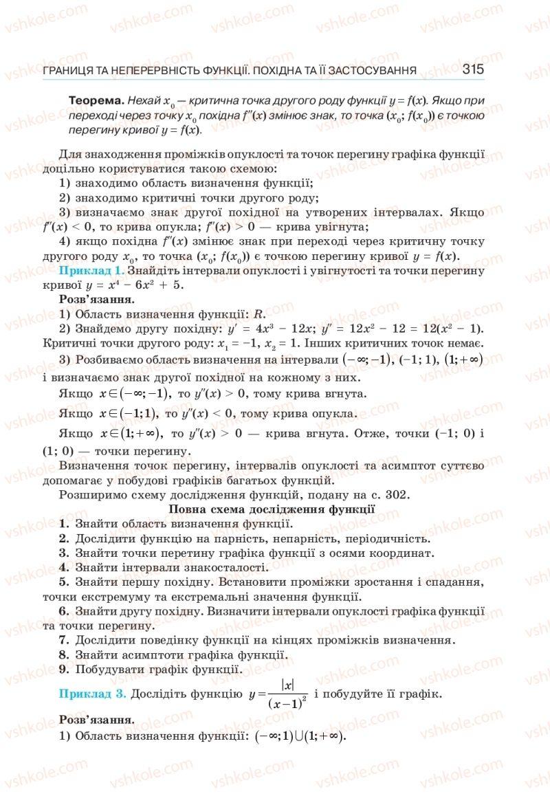 Страница 315 | Учебник Алгебра 10 класс  Г. П. Бевз, В. Г. Бевз, Н. Г. Владімірова 2018 Профільний рівень