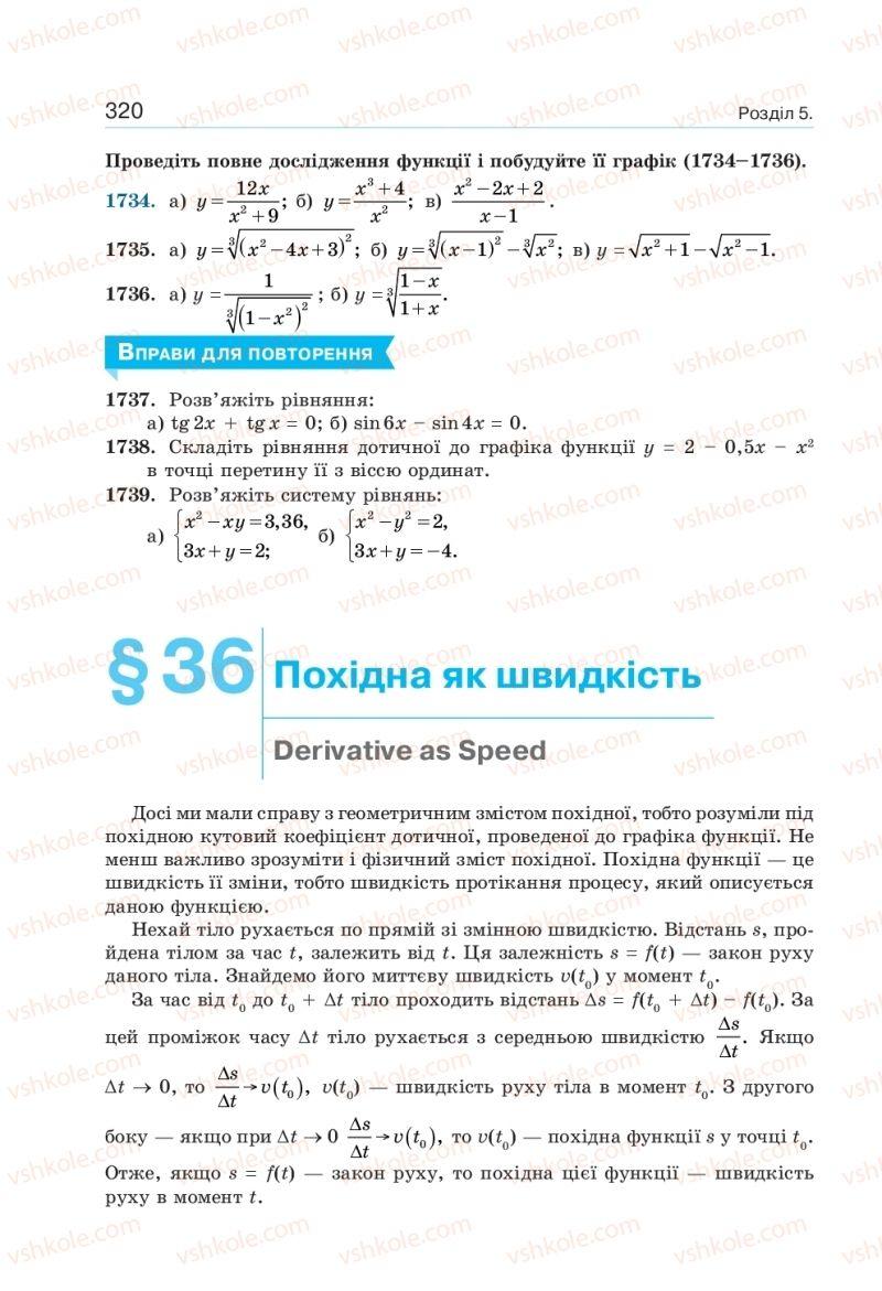 Страница 320 | Учебник Алгебра 10 класс  Г. П. Бевз, В. Г. Бевз, Н. Г. Владімірова 2018 Профільний рівень