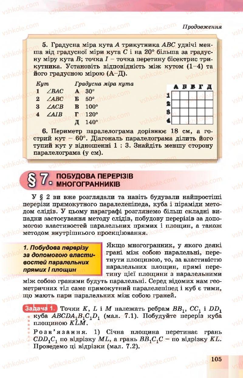 Страница 105 | Учебник Геометрія 10 класс О. С. Істер, О. В. Єргіна 2018 Профільний рівень