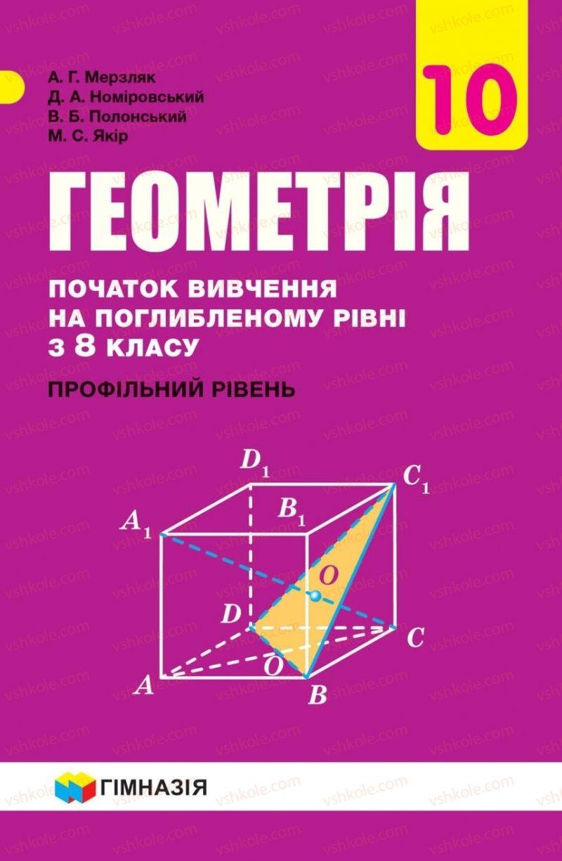 Страница 1 | Учебник Геометрія 10 класс А. Г. Мерзляк, Д. А. Номіровський, В. Б. Полонський, М. С. Якір 2018 Поглиблений рівень вивчення