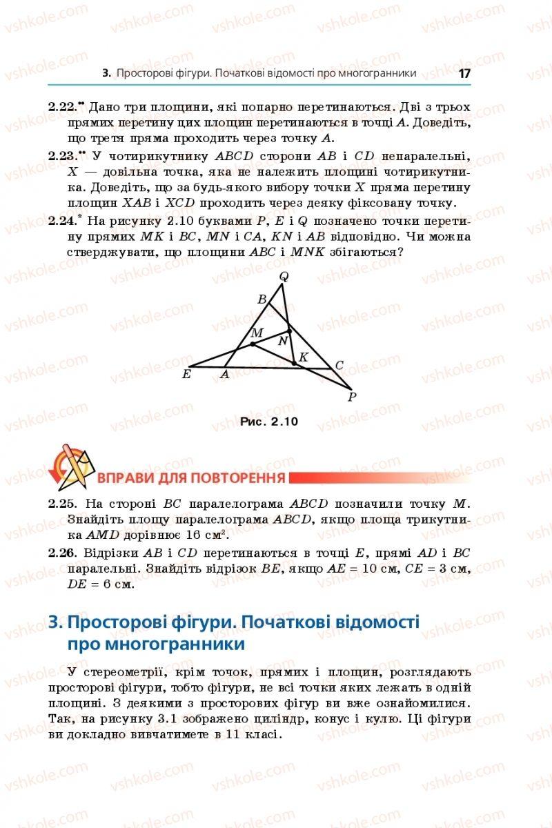 Страница 17   Учебник Геометрія 10 класс А. Г. Мерзляк, Д. А. Номіровський, В. Б. Полонський, М. С. Якір 2018 Поглиблений рівень вивчення