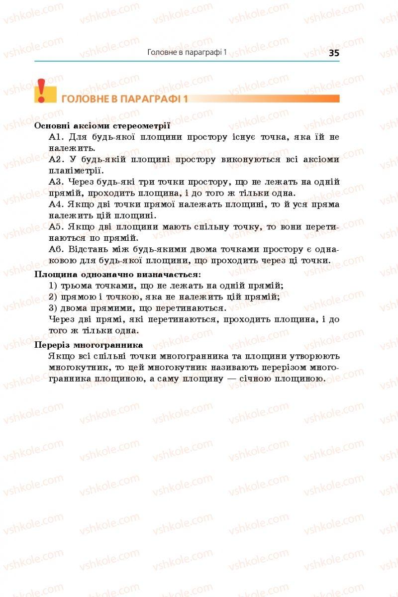 Страница 35 | Учебник Геометрія 10 класс А. Г. Мерзляк, Д. А. Номіровський, В. Б. Полонський, М. С. Якір 2018 Поглиблений рівень вивчення