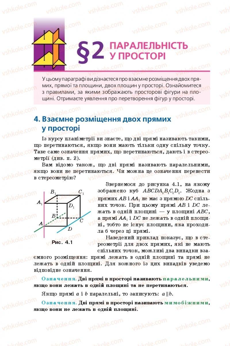 Страница 36   Учебник Геометрія 10 класс А. Г. Мерзляк, Д. А. Номіровський, В. Б. Полонський, М. С. Якір 2018 Поглиблений рівень вивчення