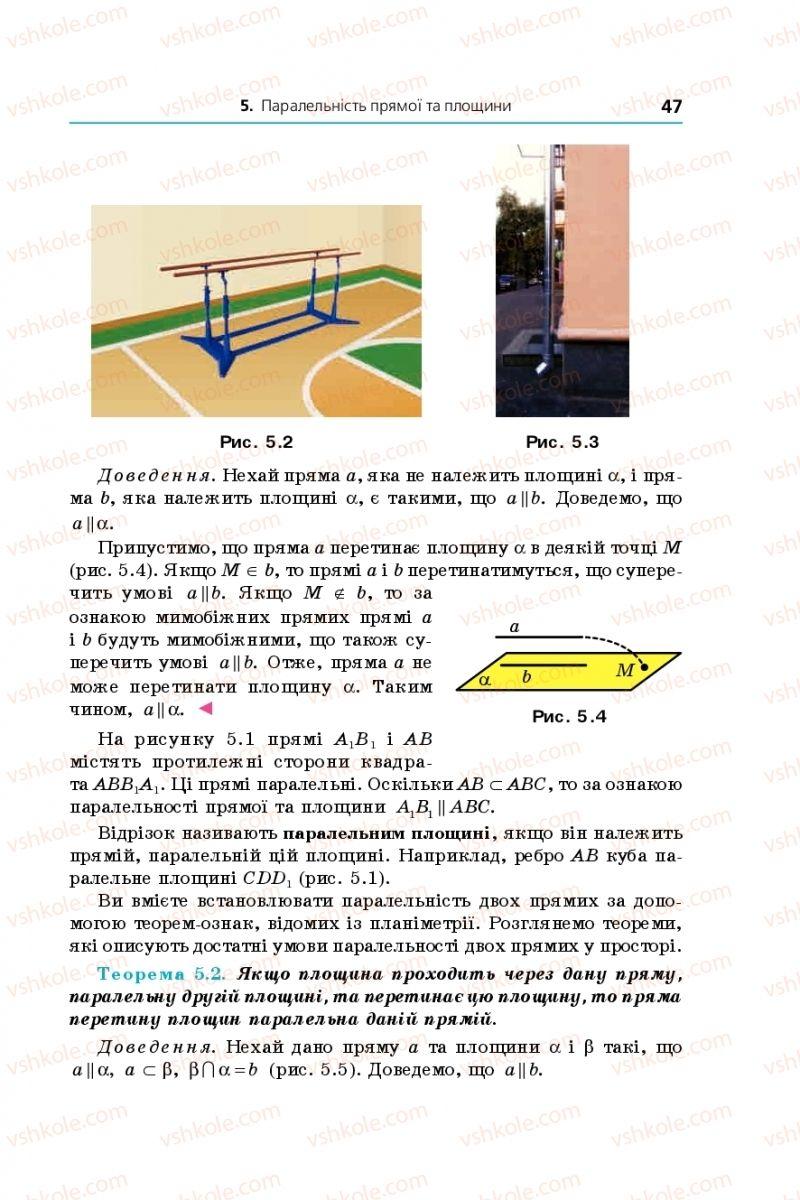 Страница 47   Учебник Геометрія 10 класс А. Г. Мерзляк, Д. А. Номіровський, В. Б. Полонський, М. С. Якір 2018 Поглиблений рівень вивчення