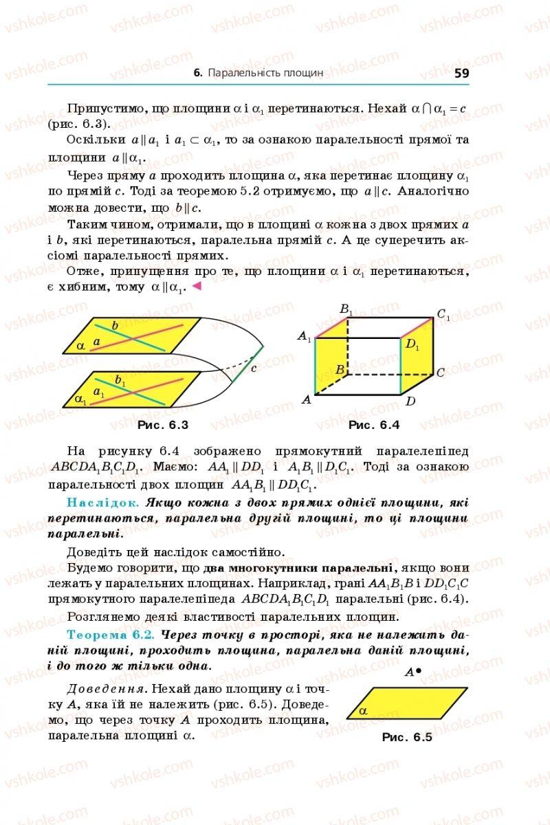 Страница 59   Учебник Геометрія 10 класс А. Г. Мерзляк, Д. А. Номіровський, В. Б. Полонський, М. С. Якір 2018 Поглиблений рівень вивчення