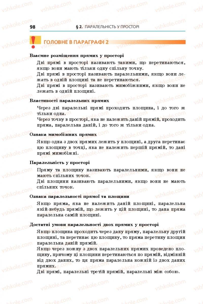 Страница 98 | Учебник Геометрія 10 класс А. Г. Мерзляк, Д. А. Номіровський, В. Б. Полонський, М. С. Якір 2018 Поглиблений рівень вивчення