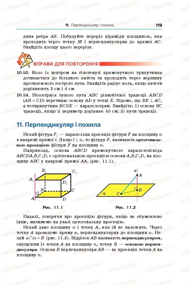 Страница 119   Учебник Геометрія 10 класс А. Г. Мерзляк, Д. А. Номіровський, В. Б. Полонський, М. С. Якір 2018 Поглиблений рівень вивчення