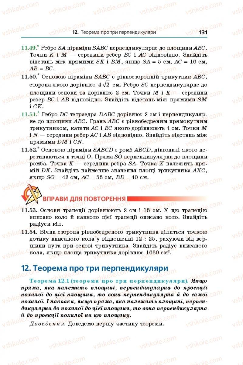 Страница 131 | Учебник Геометрія 10 класс А. Г. Мерзляк, Д. А. Номіровський, В. Б. Полонський, М. С. Якір 2018 Поглиблений рівень вивчення