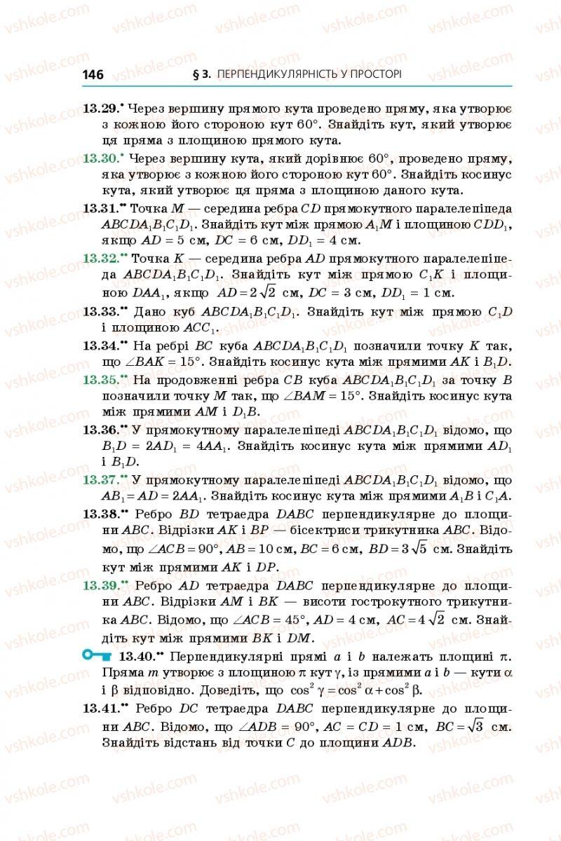 Страница 146 | Учебник Геометрія 10 класс А. Г. Мерзляк, Д. А. Номіровський, В. Б. Полонський, М. С. Якір 2018 Поглиблений рівень вивчення