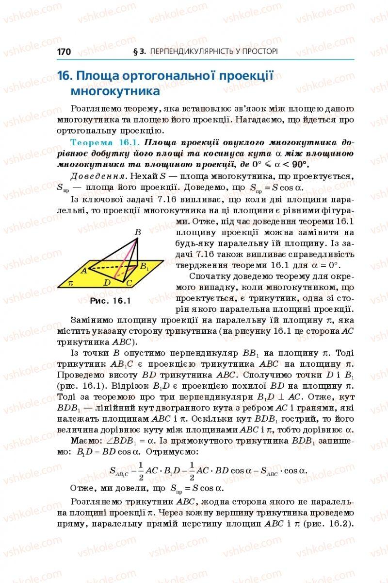 Страница 170 | Учебник Геометрія 10 класс А. Г. Мерзляк, Д. А. Номіровський, В. Б. Полонський, М. С. Якір 2018 Поглиблений рівень вивчення