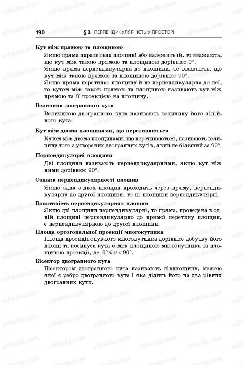 Страница 190 | Учебник Геометрія 10 класс А. Г. Мерзляк, Д. А. Номіровський, В. Б. Полонський, М. С. Якір 2018 Поглиблений рівень вивчення