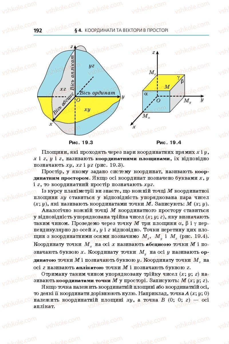 Страница 192   Учебник Геометрія 10 класс А. Г. Мерзляк, Д. А. Номіровський, В. Б. Полонський, М. С. Якір 2018 Поглиблений рівень вивчення